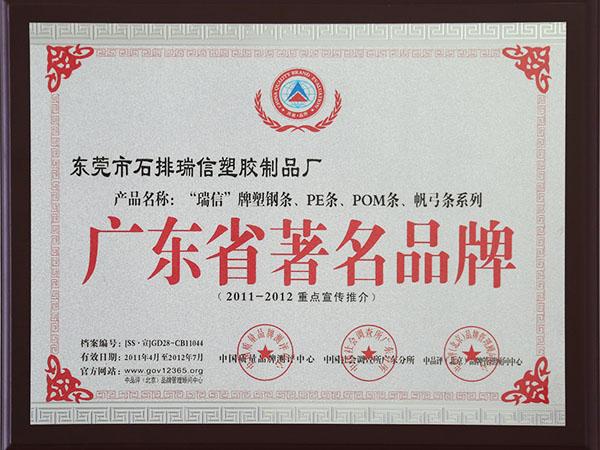 2012年广东省著名品牌