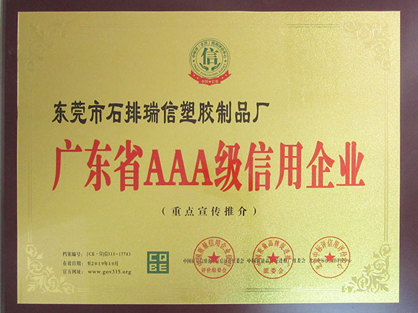广东省AAA级信用企业