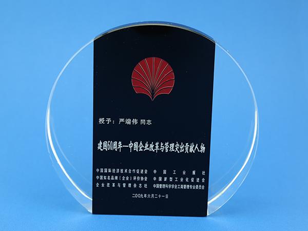 建国60周年-中国企业改革与管理突出贡献人物