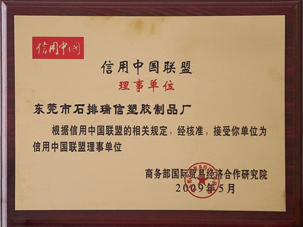 信用中国联盟理事单位
