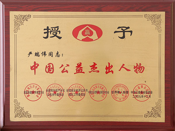 中国公益杰出人物