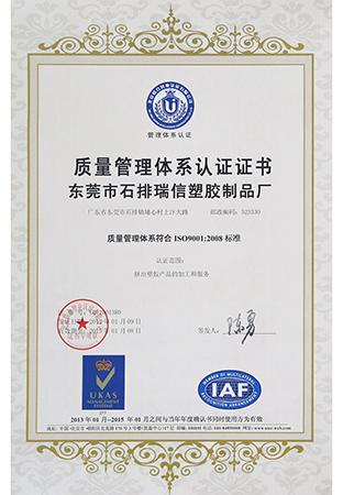 ISO9001:2008质量认证