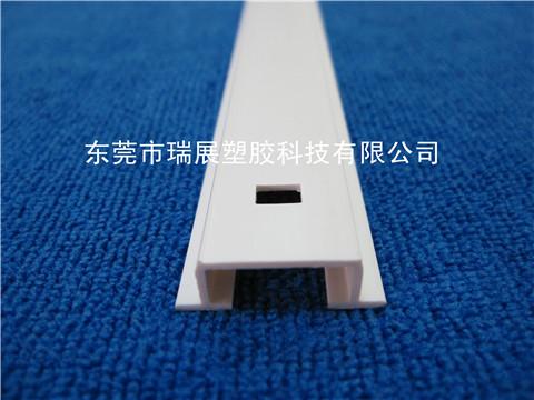 白色PVC滑槽 25.4×9×1.2mm